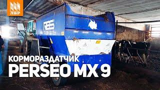Кормораздатчик Perseo MX 9 Кормит 300 голов КРС в день!