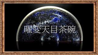 曜変天目茶碗 福岡市美術館 for iPhone 曜変天目 検索動画 26
