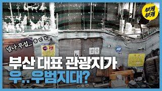 부산 관광지 호텔 15년째 방치…상권 활성화 '걸림돌'