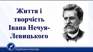 Життя і творчість Івана Нечуя-Левицького. Українська література 10 клас