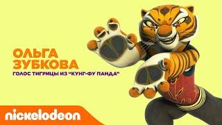 "Актёры дубляжа Nickelodeon | Ольга Зубкова - Тигрица из ""Кунг-фу Панда"""
