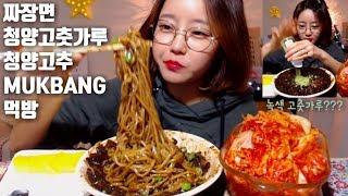 짜장면 청양고춧가루 청양고추 먹방 mukbang jajangmyeon 炸醬麵 mgain83 Dorothy 중국음식