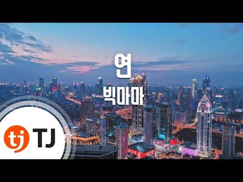 [TJ노래방] 연 - 빅마마 (yeon - Big mama) / TJ Karaoke