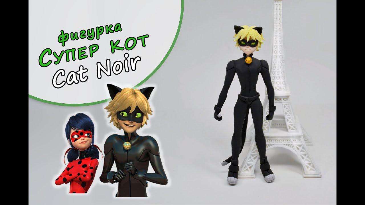 Фигурка Супер Кот ❤️ Cat Noir (Леди Баг, Lady Bug) Полимерная ...