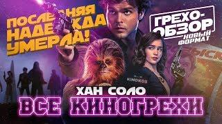 """Все киногрехи """"Звездные Войны: Хан Соло"""" (Грехо-Обзор)"""