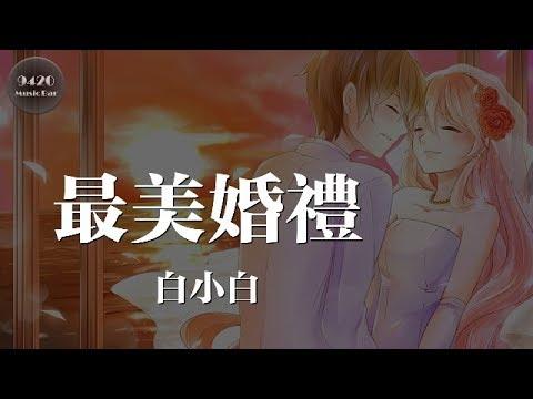 白小白 - 最美婚禮「感謝這份愛你我都未缺席」動態歌詞版 - YouTube