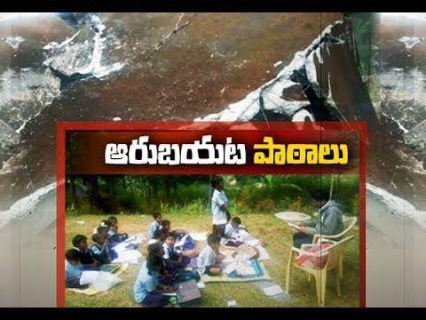 Lack of Classrooms   Narrow Buildings   Causing Woes to Students   at Vizag Dist