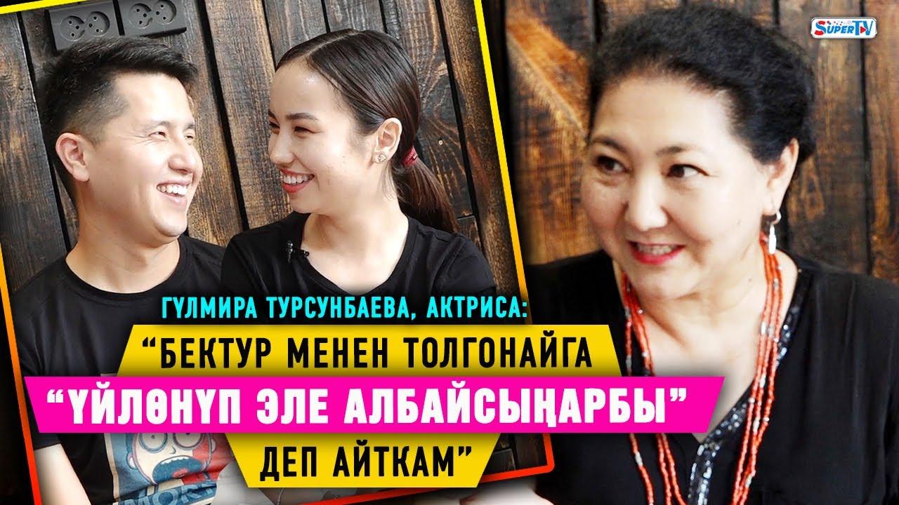 """""""Бектур менен Толгонайга """"үйлөнүп эле албайсыңарбы"""" деп айткам"""" дейт актриса Гүлмира Турсунбаева"""