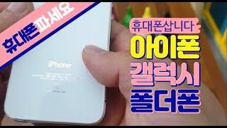 [휴대폰삽니다!] 아이폰/갤럭시/폴더폰/고장난휴대폰등등…