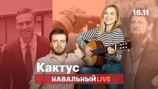 🌵 Победа Навального, пистолет Кадырова, звенящий Путин - в песнях