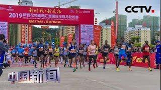 [中国新闻] 非洲选手包揽赣江源马拉松男女组前三名 | CCTV中文国际