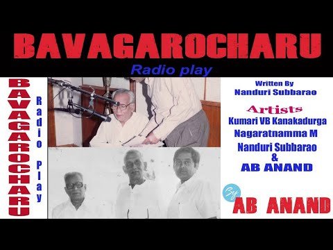 Bavagarocharu Radio Play By AB ANAND
