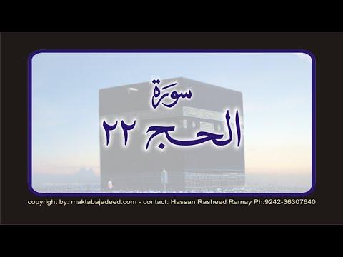 Surah 22 – Chapter 22 Al-Hajj  الحج HD Quran Urdu Hindi Translation By Ashrf Ali Thanavi