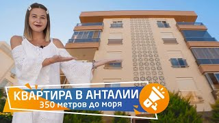 Недвижимость в Турции. Квартира в Анталии рядом с морем. Анталья, Турция || RestProperty