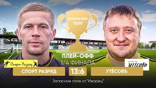 Золотая лига 2020   Спорт Разряд - Утёсовъ. 1/4 финала