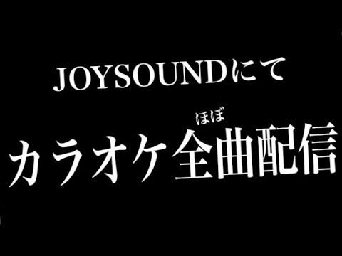 【NEWS】JOYSOUNDにてカラオケ配信中
