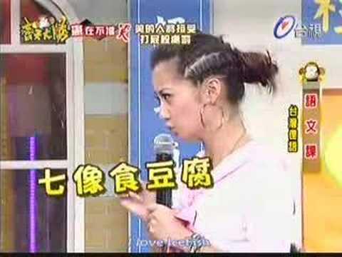 Download 2006-09-23 小喬上齊天大勝 part 9