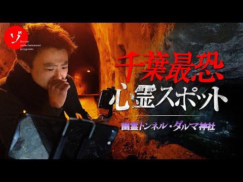 幽霊トンネル&ダルマ神社…千葉最恐スポット2本立て大突撃!