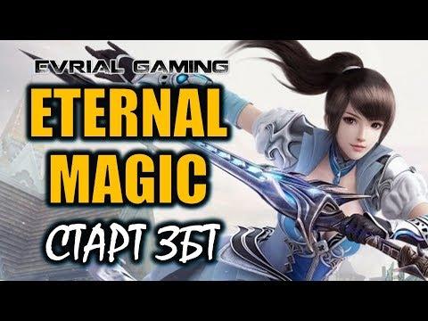 Старт ЗБТ Eternal Magic (русский сервер )