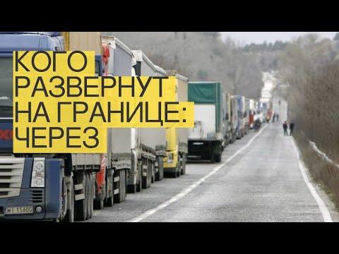 Кого развернут награнице: через Минск больше неуехать