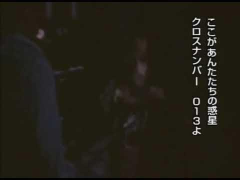 Кин дза дза! 1986 трейлер