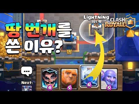 크라운컵 대회에서 땅 번개를 쓴이유? (The Reason Using Lightning On Ground In Crown Cup) [클래시로얄-Clash Royale] [June]