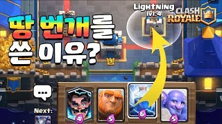 크라운컵 대회에서 땅 번개를 쓴이유? (The Reason Using Lightning On Ground In Crown Cup) [클래시로얄-Clash Royale] [June]