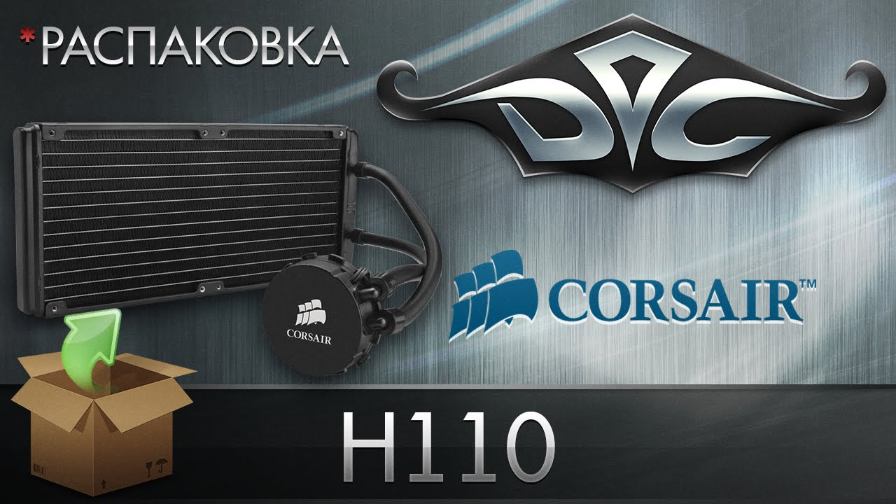 [Unboxing] Corsair H110