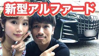 ほしのこちゃんの愛車紹介!!新型アルファード☆