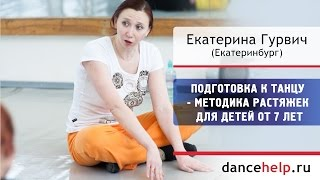 Методика растяжек для детей от 7 лет(Хореографы! Смотрите http://www.dancehelp.ru/N419/ - полный комплект курса и музыка к уроку.