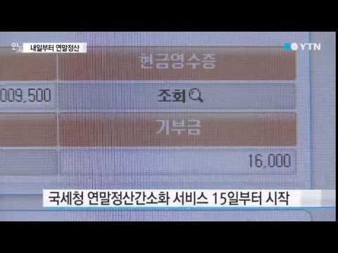 국세청 연말정산, 이제는 13월의 악몽? / YTN