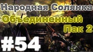 Сталкер Народная Солянка - Объединенный пак 2 #54. Арт для Волка