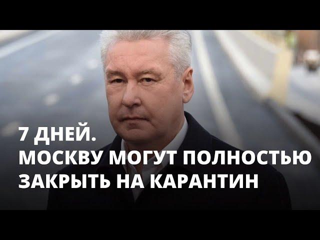 СМИ: Москву могут полностью закрыть на карантин. 7 дней