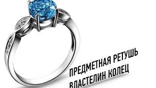 Предметная ретушь. Властелин колец. Александр Чалдрян