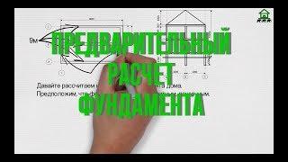 Расчет фундамента - как самостоятельно определить грунт и правильно рассчитать фундамент.