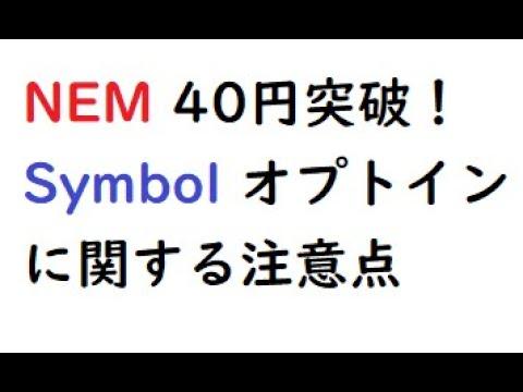 仮想通貨ネム(XEM)40円突破、Symbolオプトインに関する注意点