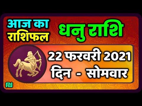 धनु राशि 22 फरवरी  सोमवार   Dhanu Rashi Aaj Ka Dhanu Rashifal   Dhanu Rashi 22 February 2021