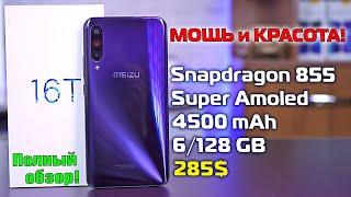 Meizu 16T полный обзор самого доступного смартфона на Snapdragon 855! [4K review]