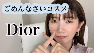 【Dior】ディオール好きが正直レビューしました!!