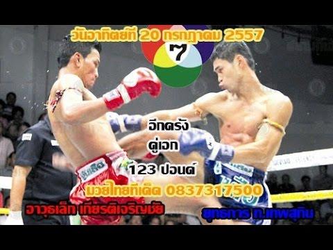 ทัศนะวิจารณ์มวยไทย 7 สี วันอาทิตย์ที่ 20 กรกฎาคม 2557 พร้อมฟอร์มหลัง