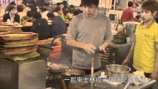 Discovery 台灣無比精彩 - 士林夜市小吃篇~