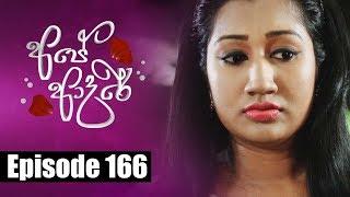Ape Adare - අපේ ආදරේ Episode 166 | 08 - 11 - 2018 | Siyatha TV Thumbnail