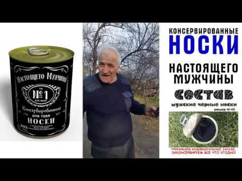 Одессит О Консервированных Носках Настоящего Мужчины Jack Daniel`s Оригинальный Подарок