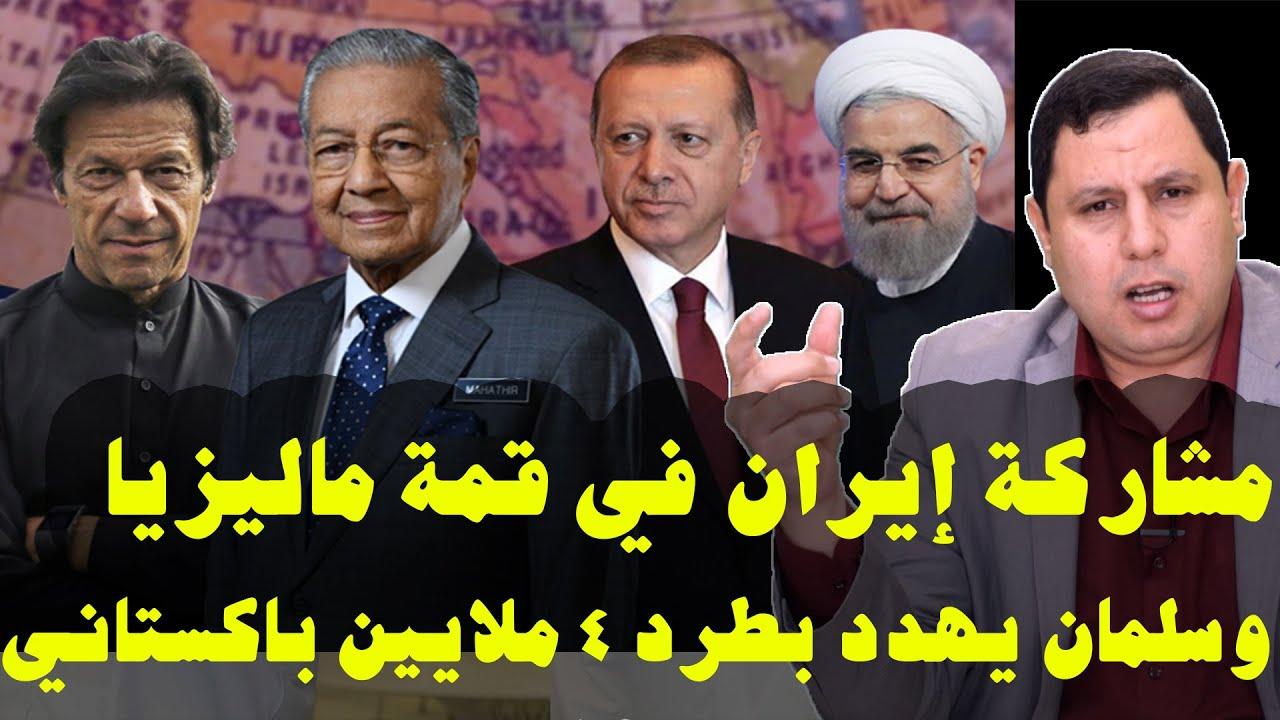تعليقا علي مشاركة إيران في قمة ماليزيا الإسلامية .. والسعودية تهدد بطرد ٤ ملايين باكستاني