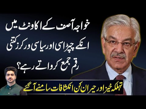 Inside Story about Massive Transactions to Khawaja Asif's Account | Syed Ali Haider