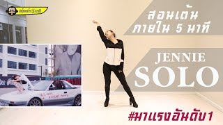 สอนเต้น SOLO -  JENNIE  แบบง่ายๆ / ปล่อยท่า 5 นาที EP.21