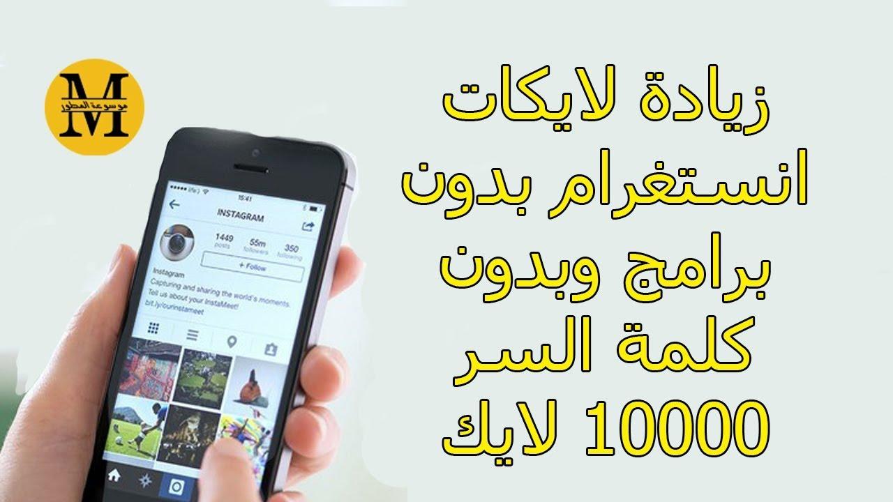83288a868 شرح زيادة لايكات انستغرام بدون برامج وبدون كلمة السر 10000 لايك باليوم