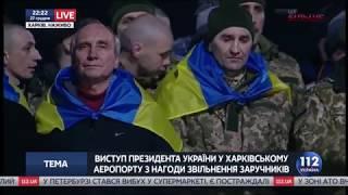 Цимбалюк&Порошенко: Украина своих не бросает