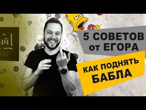5 СОВЕТОВ КАК ПОДНЯТЬ БАБЛА Не выходя из дома