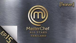 [Teaser EP.15] MasterChef All Stars Thailand 19 กรกฎาคม 2563
